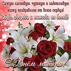 Картинка с яркими цветами и поздравлением на День матери