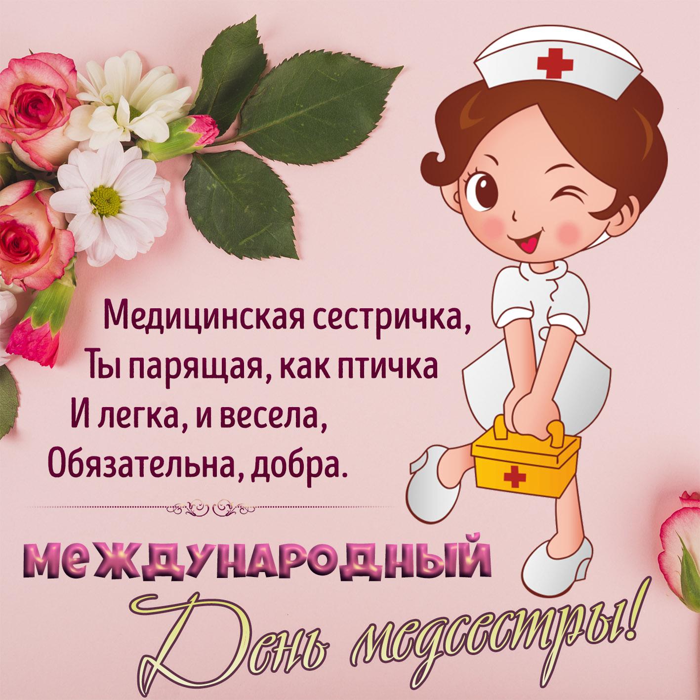 День медицинского сестры картинки