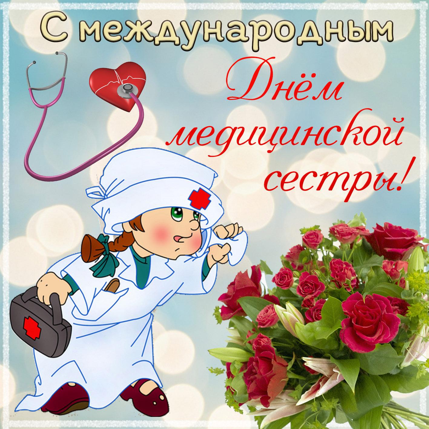 Открытка медсестре любимой