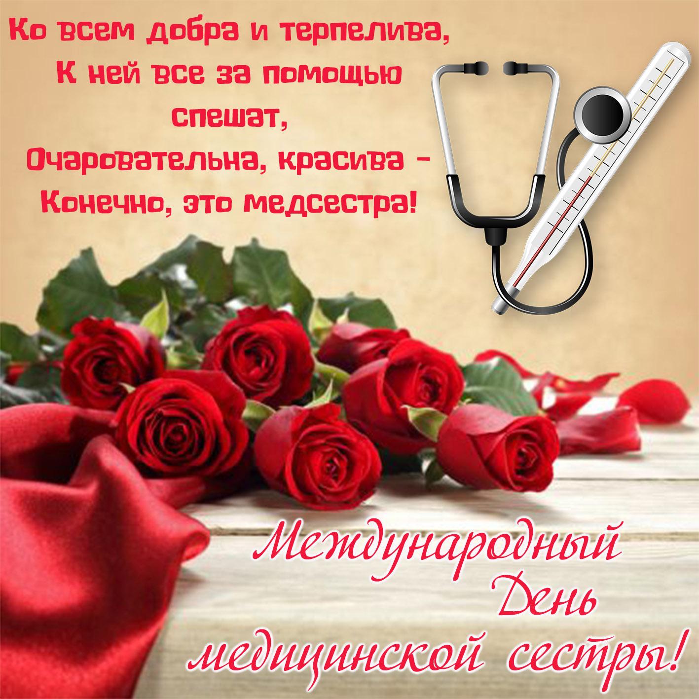 Самой красивой медсестре картинки, дню рождения