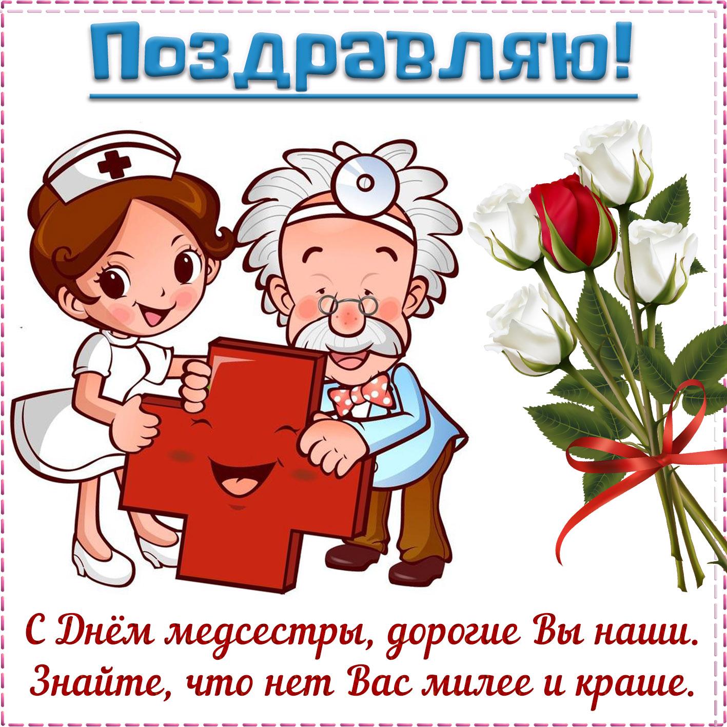 Медицинская сестра открытка