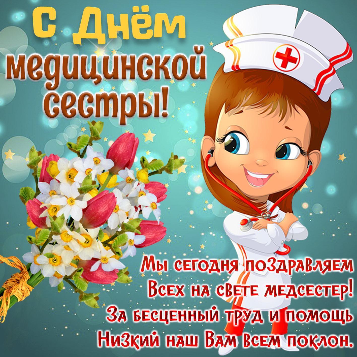 Открытки медсестре