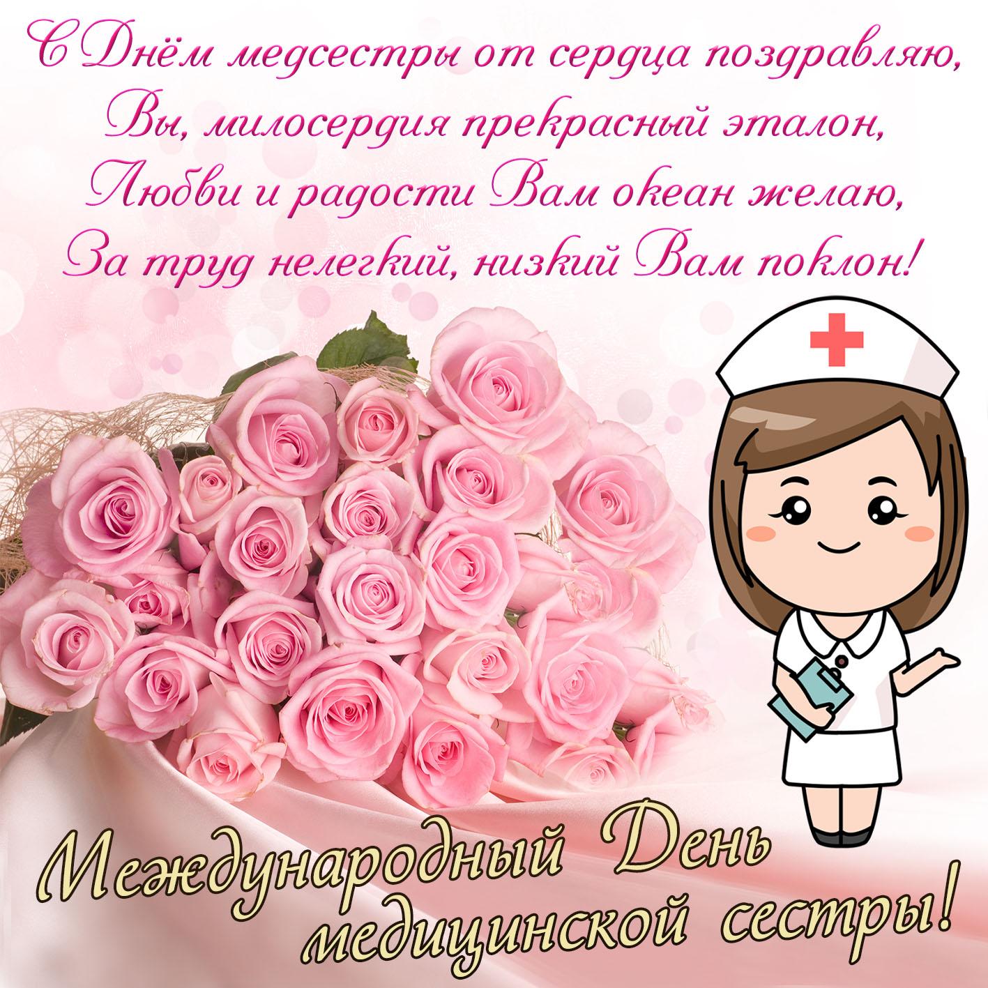 Медицинская сестра открытка, оренбурга