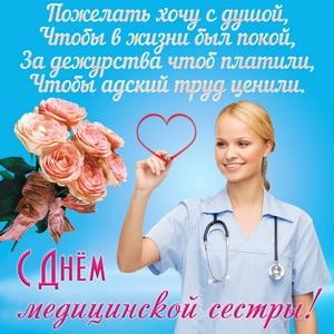 Красивая открытка на День медицинской сестры