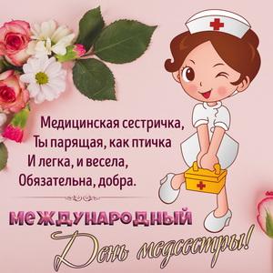 Милая картинка на Международный День медсестры