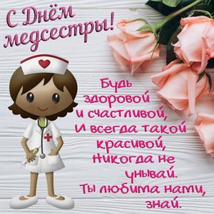 Открытка с розами и пожеланием на День медсестры