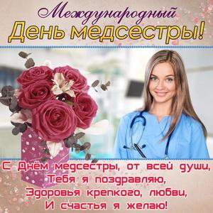 Розы и доброе поздравление на День медсестры
