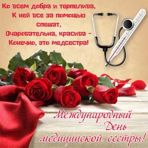 Картинка с розами на День медицинской сестры