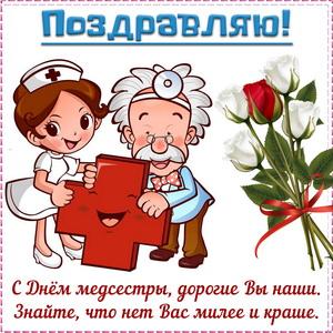 Забавная открытка с поздравлением на День медсестры