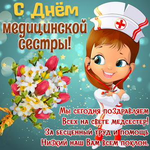 Букет цветов на милом фоне к Дню медицинской сестры