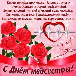 Картинка с пожеланием и розами на День медсестры