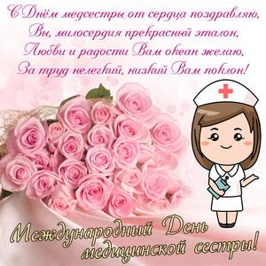 Открытка с букетом нежных роз на День медсестры
