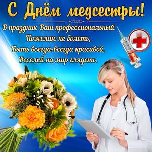 Картинка с букетом цветов на День медсестры