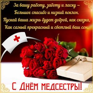 Букет роз в рамочке на День медицинской сестры