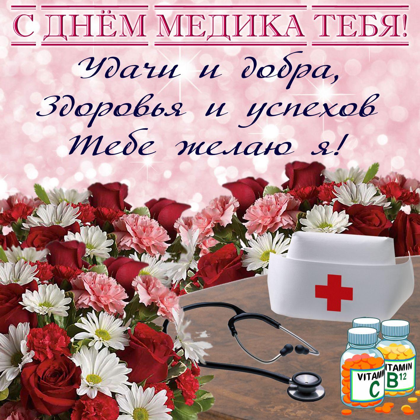 Картинка с медицинскими атрибутами на День медика