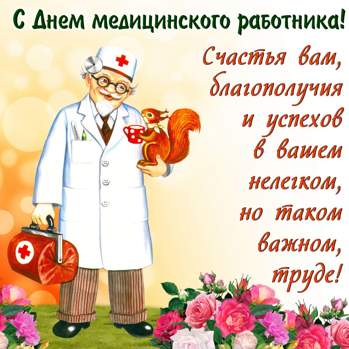 Картинки по запросу день медицинского работника
