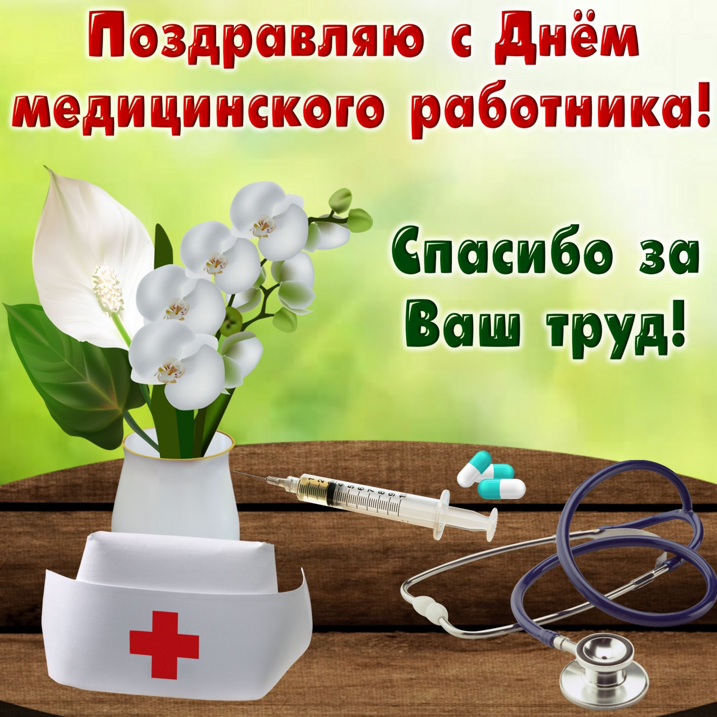День врача международный поздравление с днем