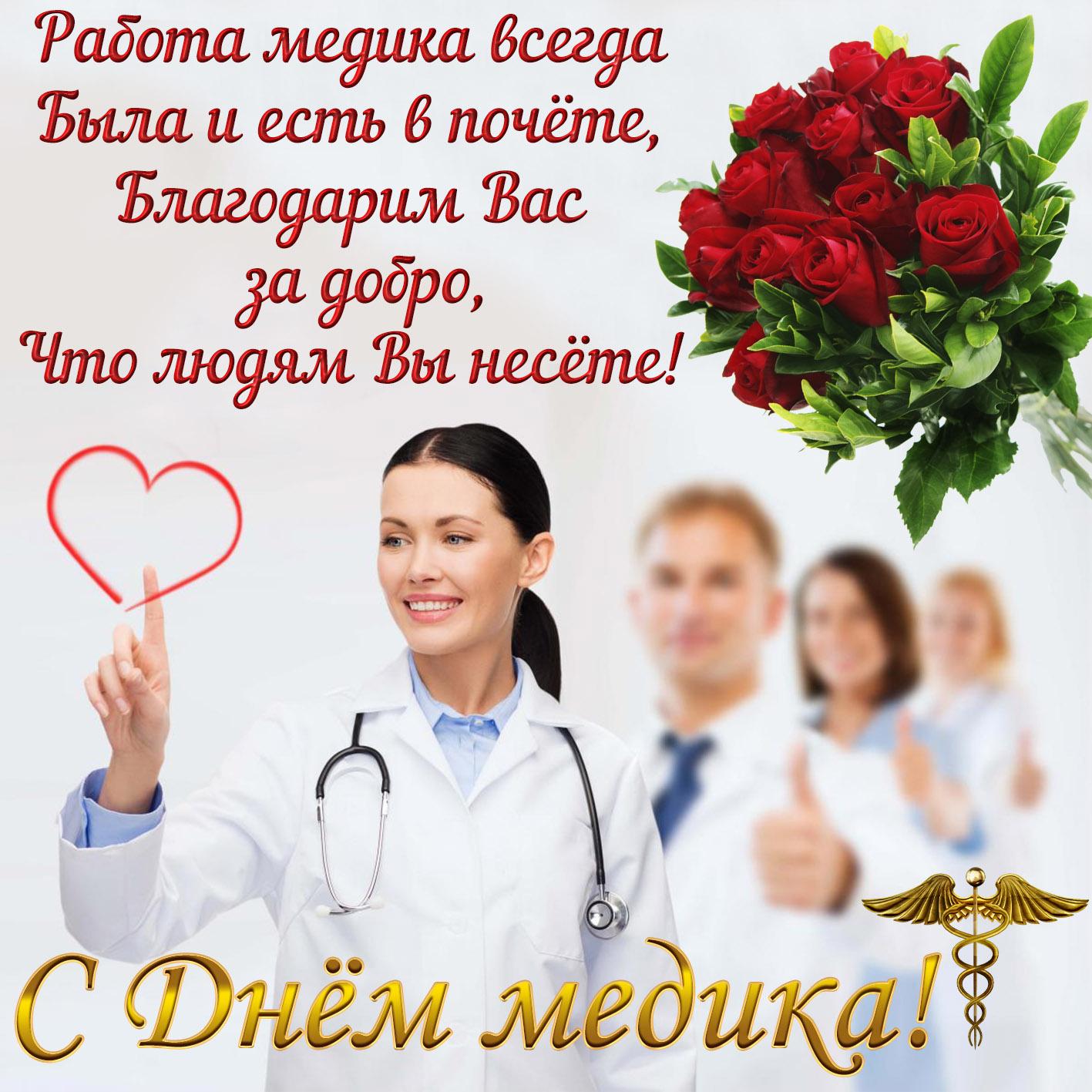 Красивые открытки с днем медика мужчине, сказки гифы картинки