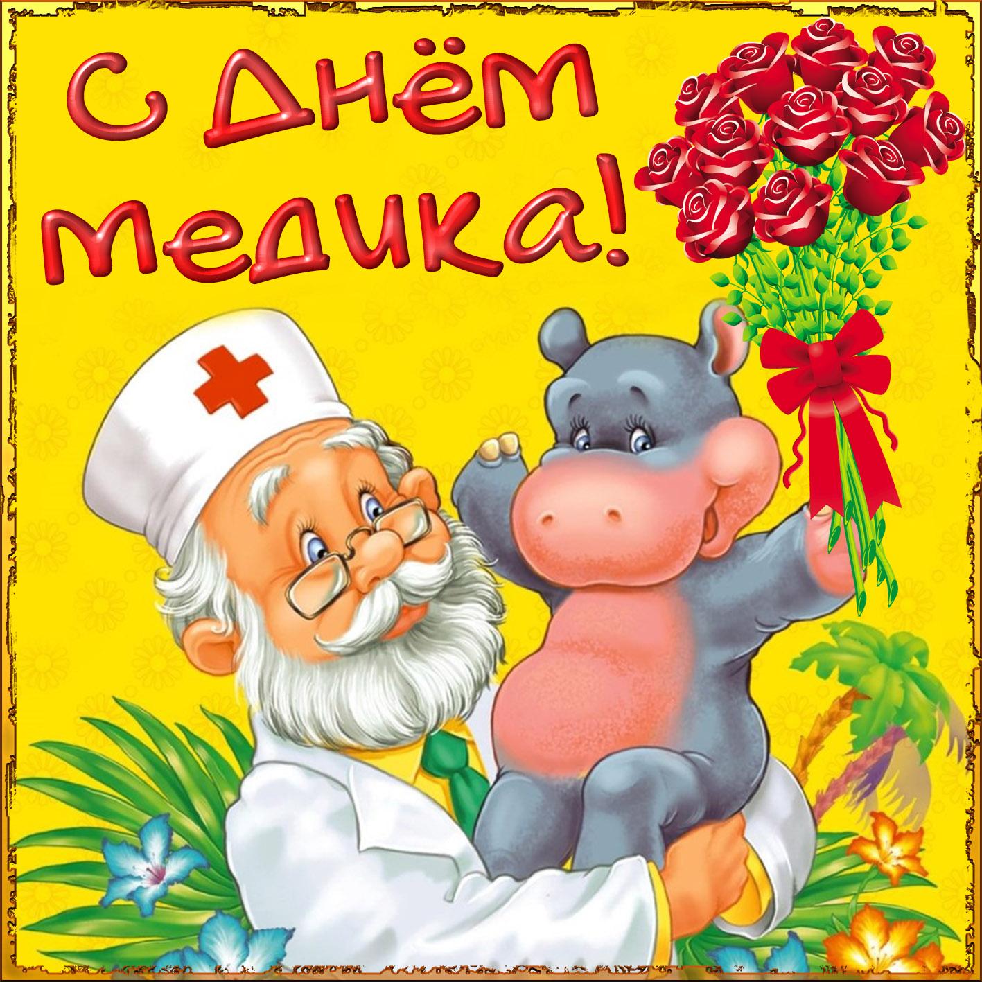 Цитатами, открытки день медика 2019 когда день медицинского работника в 2019 году