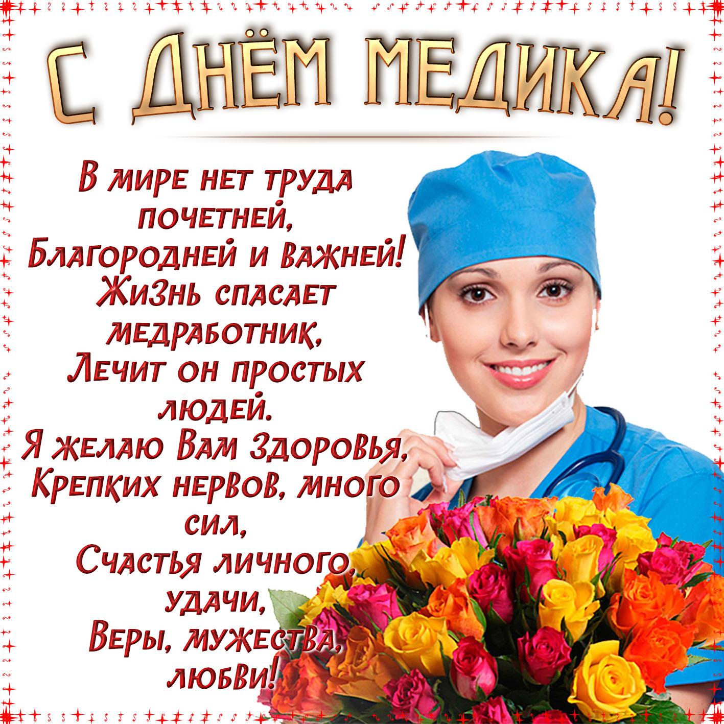 Открытка с добрым пожеланием с Днём медика