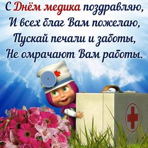 Медсестра с аптечкой и пожелание