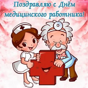 Картинка на День медицинского работника