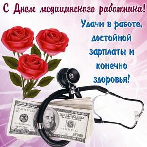 Роза и пожелание к Дню медика