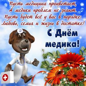 Мультяшная собачка-доктор и пожелание