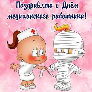 Открытка с врачом и пациентом