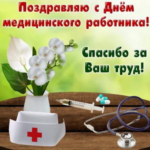 Поздравление на День медицинского работника