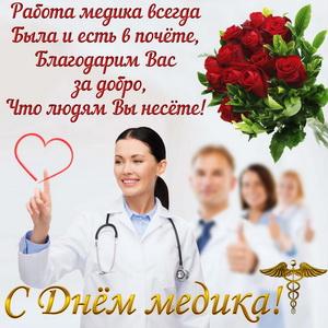 Открытка с букетом красных роз на День медика