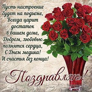 Поздравление на День медика с красными розами