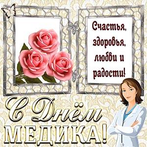 Открытка с Днём медика с пожеланием и цветами