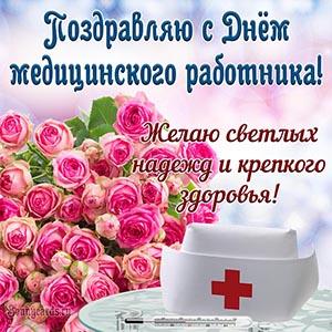 Красивая открытка на День медицинского работника