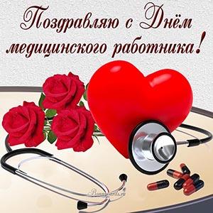 Милая картинка с Днём медицинского работника