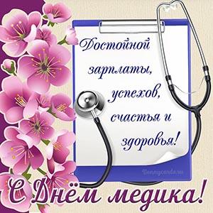 Добрая открытка со стетоскопом на День медика