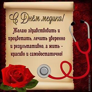 Пожелание с Днём медика с цветком и стетоскопом