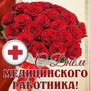Картинка с Днём медицинского работника с розами