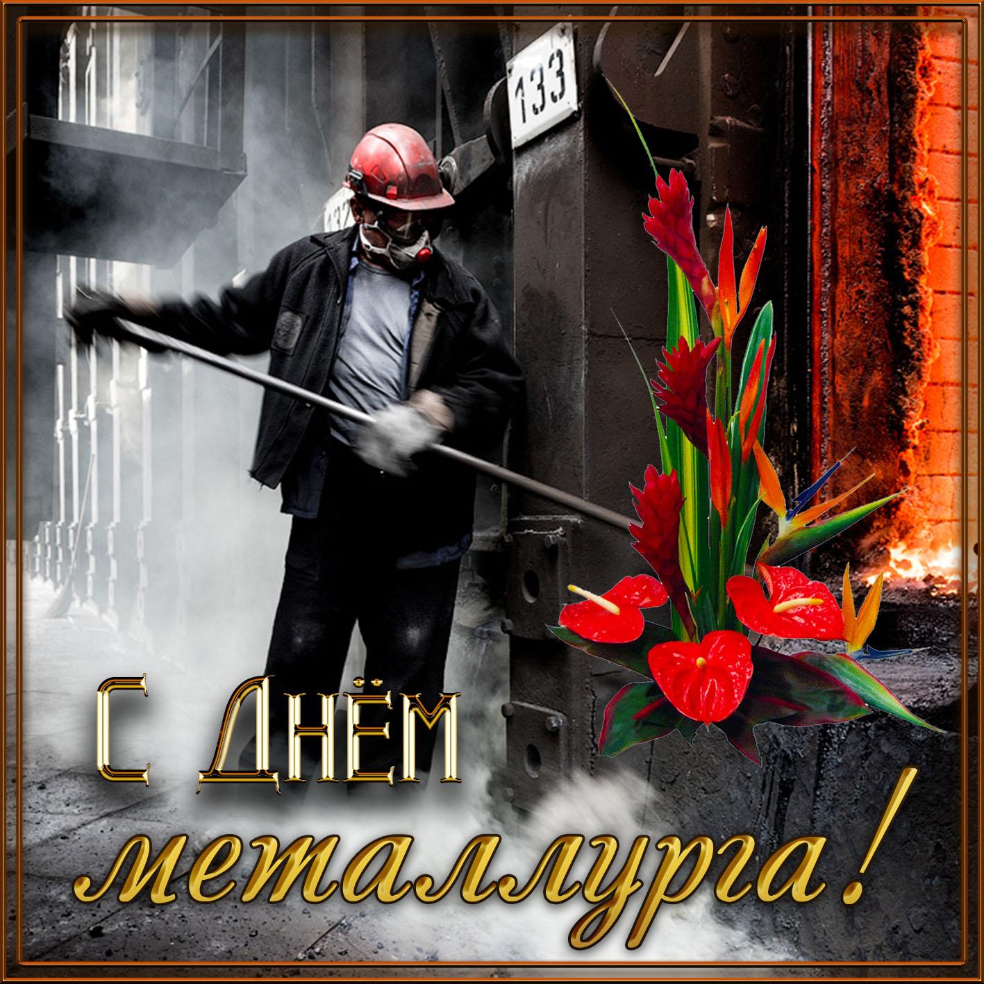 Открытка на День металлурга - металлург у печи в красивом оформлении