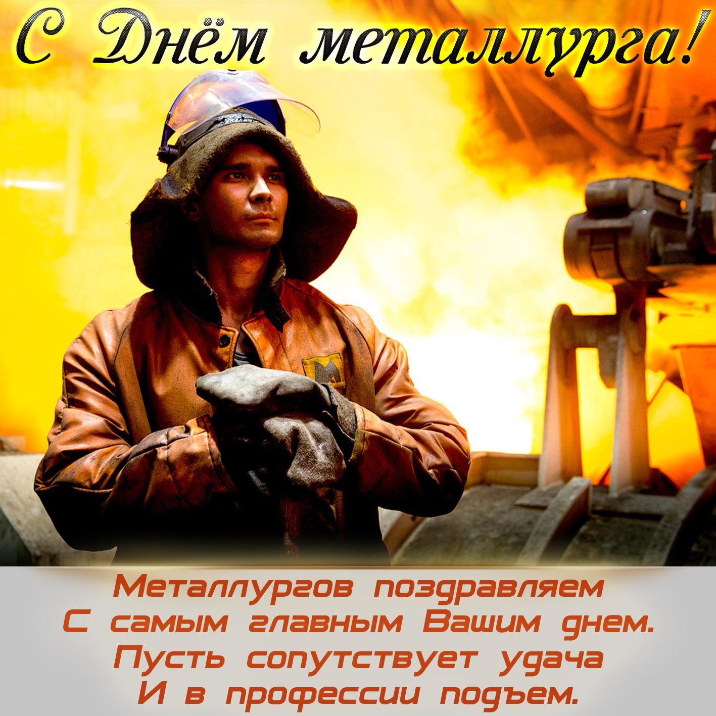 возможных вариантов поздравления с днем металлурга официальные началу средних