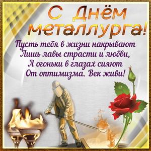 Картинка на День металлурга с розой и бокалами