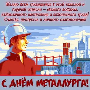 Открытка на День металлурга с рабочим и заводом