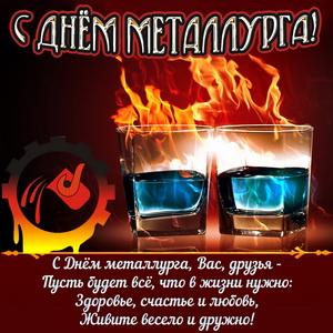Бокалы с огнём и пожелание на День металлурга