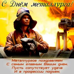 Картинка с поздравлением на День металлурга