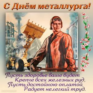 Открытка на День металлурга с пожеланием на фоне завода
