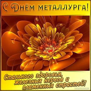 Картинка с красивым огненным цветком на День металлурга