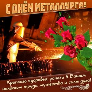Открытка с цветами и плавильщиком на День металлурга