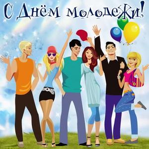 Картинка на День молодежи
