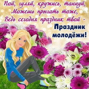 Пожелание с цветами и девушкой
