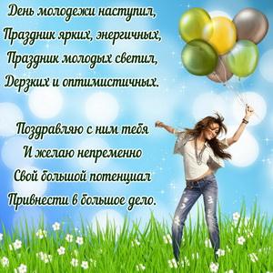Девушка с шариками и поздравление